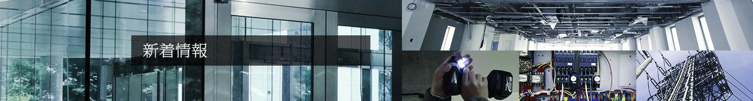 Panasonic 照明カタログ★ 埼玉県深谷市を中心に電気・水道工事はもちろん、建築・施工まで行います。