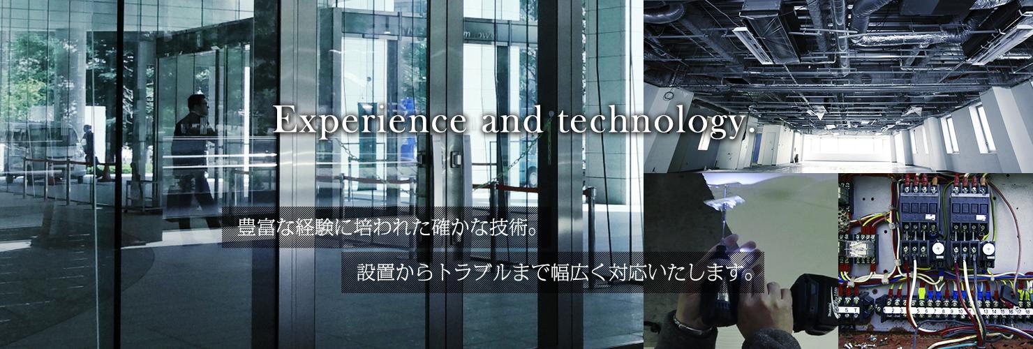 豊富な経験に培われた確かな技術。設置からトラブルまで幅広く対応いたします。